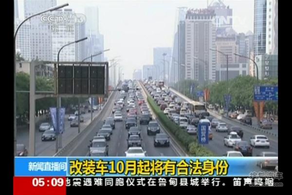 中国汽车文化转折 10月起改装或迎合法化