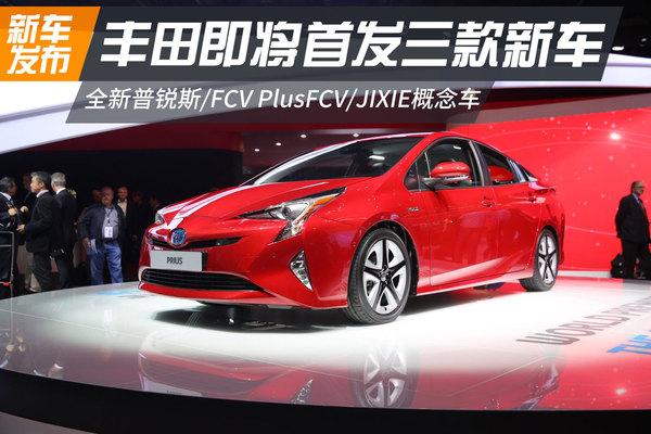 新普锐斯领衔 丰田即将国内首发三款车型