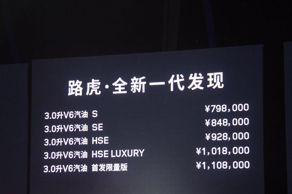 售79.80-110.80万 路虎全新发现正式上市