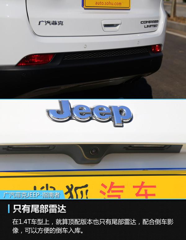 Jeep 指南者 实拍 图解 图片
