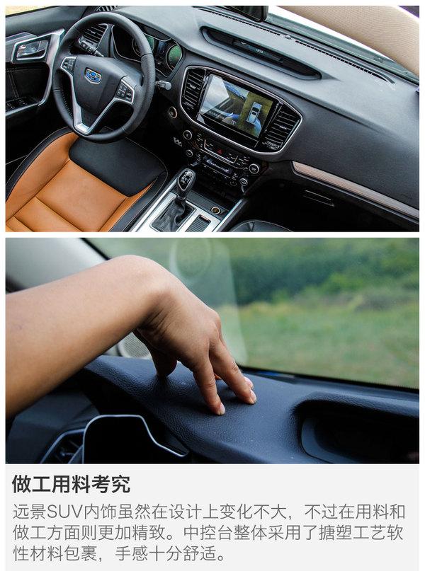 吉利 远景SUV 实拍 图解 图片