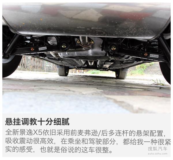 脱胎换骨的变化 试驾东风风行全新景逸X5