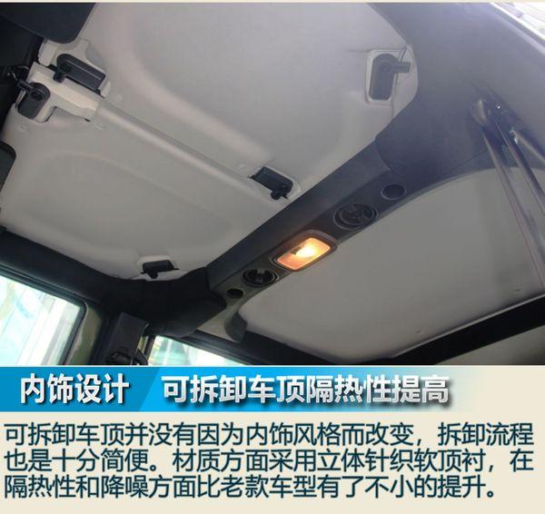 兼顾越野与舒适 北京BJ40 PLUS实拍图解