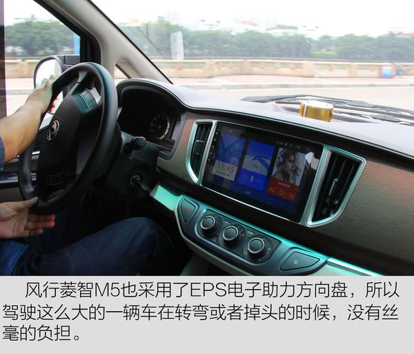 般的价值观 试2017款风行菱智M5 1.6L
