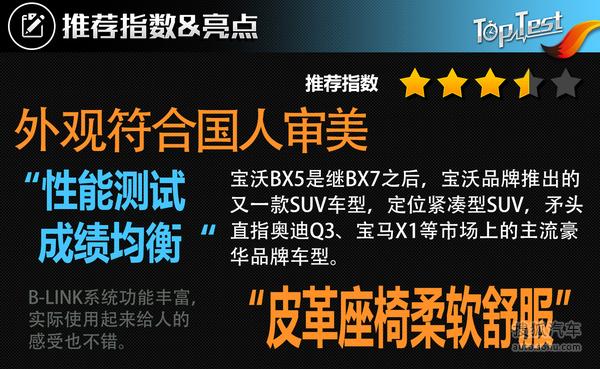 宝沃 BX5 实拍 图解 图片