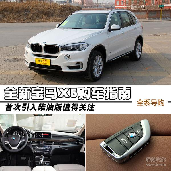 全新一代宝马X5购车指南