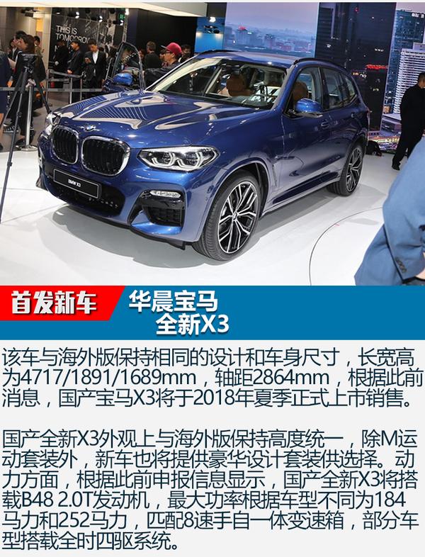 奥迪Q5L/宝马X3领衔 北京车展首发车回顾