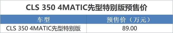 奔驰公布CLS先型特别版预售价 89万起