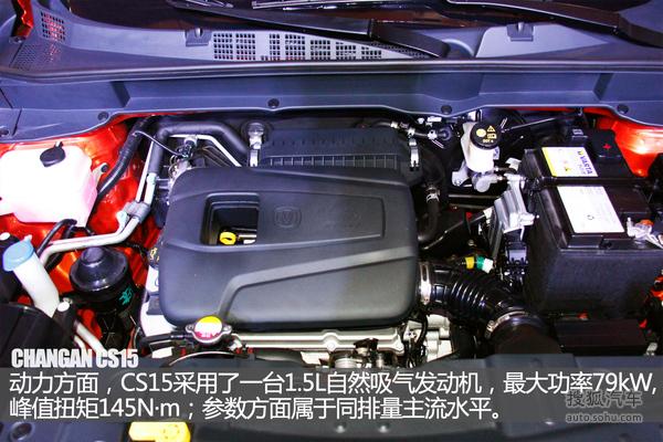 长安汽车CS15新车解码