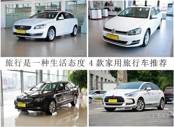 【图】旅行是一种生活态度 4款家用旅行车推荐-搜狐汽车