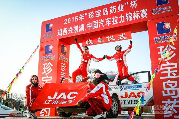 CRC鸡西站圆满落幕 江淮A30蝉联年度冠军