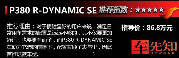 首推P380 R-DYNAMIC SE 路虎揽胜星脉购车手