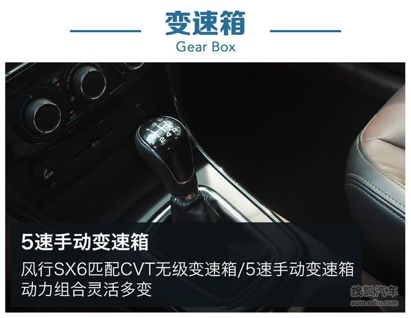 东风风行 SX6 实拍 评测 图片
