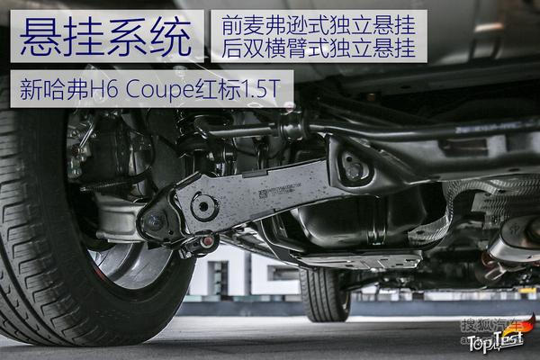 哈弗 H6 COUPE 实拍 图解 图片