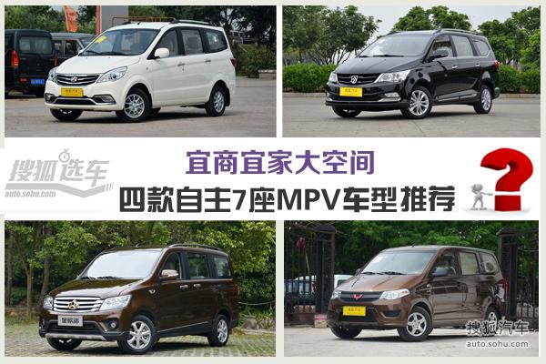 宜商宜家大空间 四款自主7座MPV车型推荐