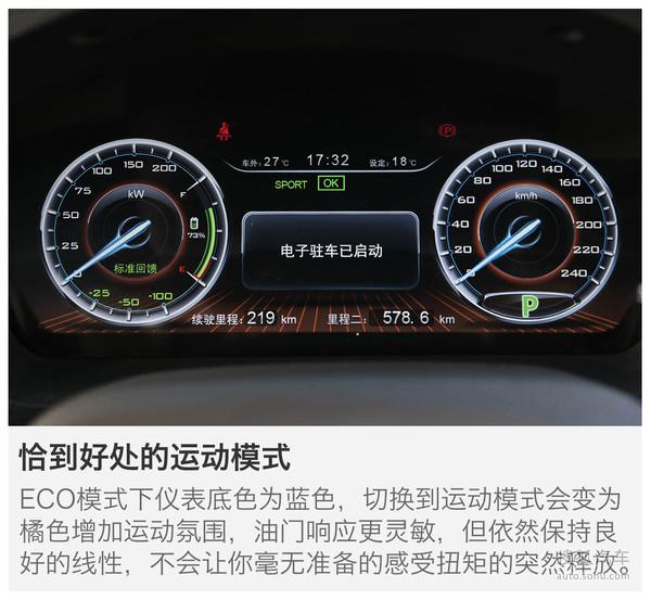 EV300,近期终于可以上牌了。随着这个消息的公布,我们与比亚迪一起,奔赴距离北京250公里以外的张北,去体验这款纯电动车型。为什么选择张北?比亚迪是想向我们以及消费者证明,纯电动车的活动半径,不仅仅局限在城市里,短距离的长途旅行也是可以实现的。             如果不是没有发动机声音,以及动能回收,你会感觉