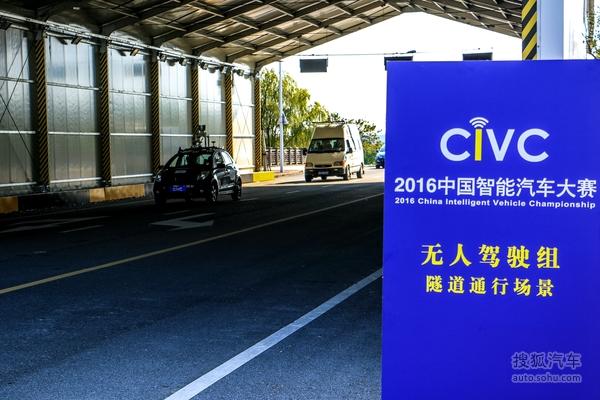 2016中国智能汽车大赛成功举办
