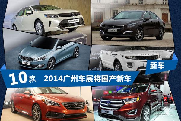 10款广州车展将国产新车