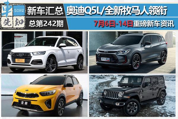 新车周刊:奥迪Q5L/全新牧马人/本周重磅车