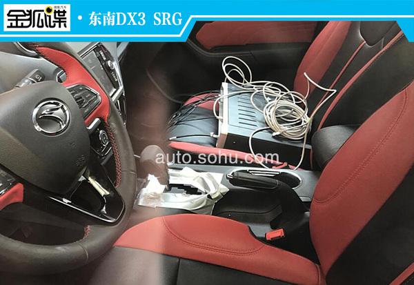 预计2017春季上市 东南DX3运动版实车照