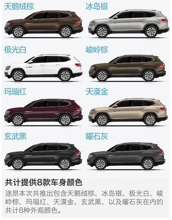 首推两款豪华版车型 上汽大众途昂购车手册