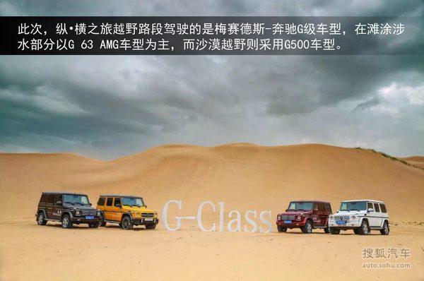 奔驰 G级AMG 实拍 评测 图片