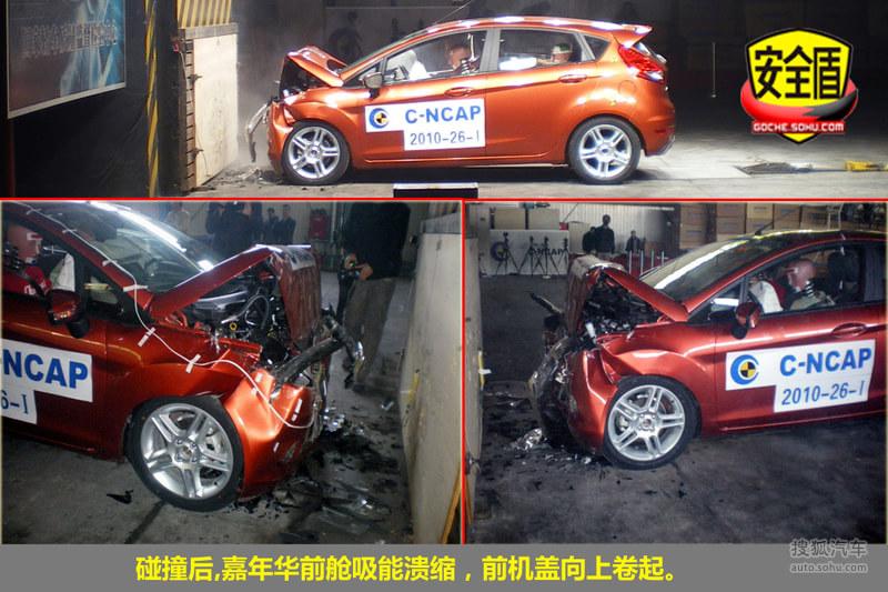 2010款福特嘉年华1.5L手动 碰撞测试图解-福特图片高清图片
