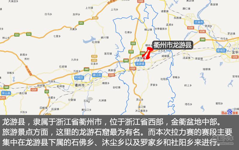 龙游县城街道地图