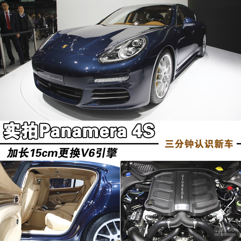 图解保时捷Panamera 4S Executive-保时捷图片