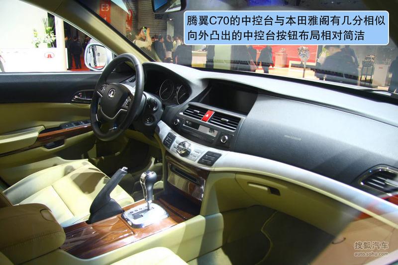 <em>腾翼C70</em>图解t787531图片_<em>长城</em>_搜狐汽车