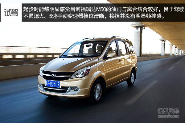 昌河昌河汽车福瑞达m50动态高清图片