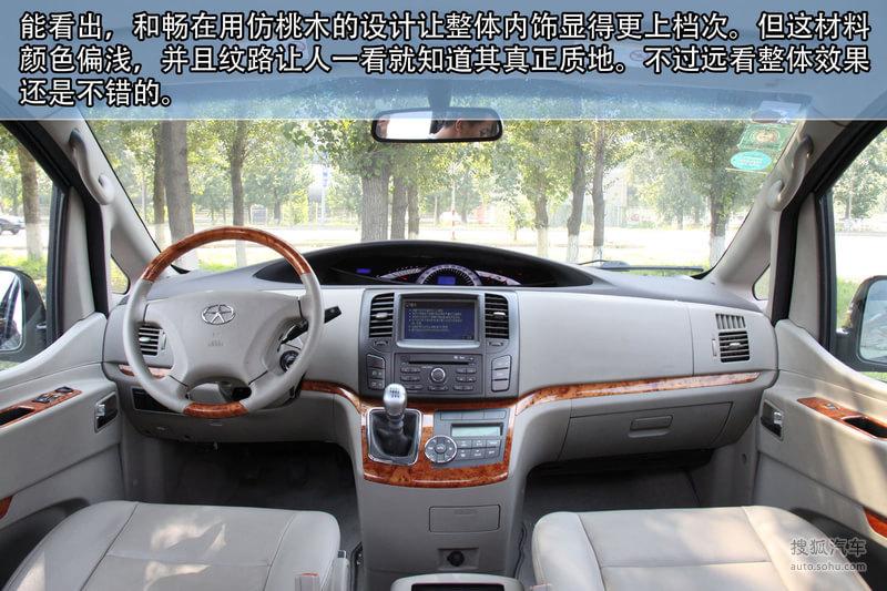 江淮江淮汽车瑞风m5大空间的瑞风和畅另类体验 高清图片