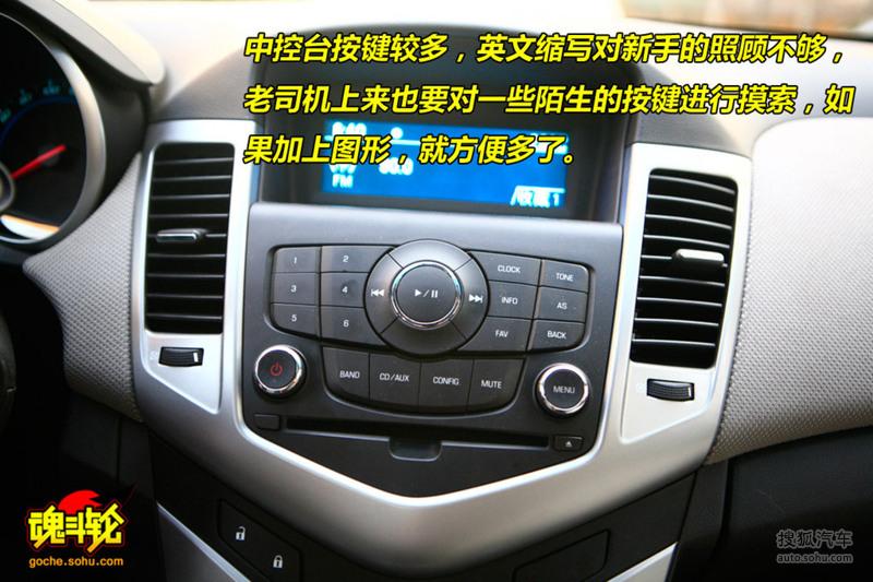 雪佛兰上海通用科鲁兹科鲁兹图解