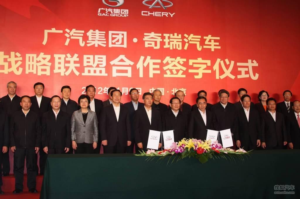 广汽集团与奇瑞汽车战略合作签约仪式现场实拍