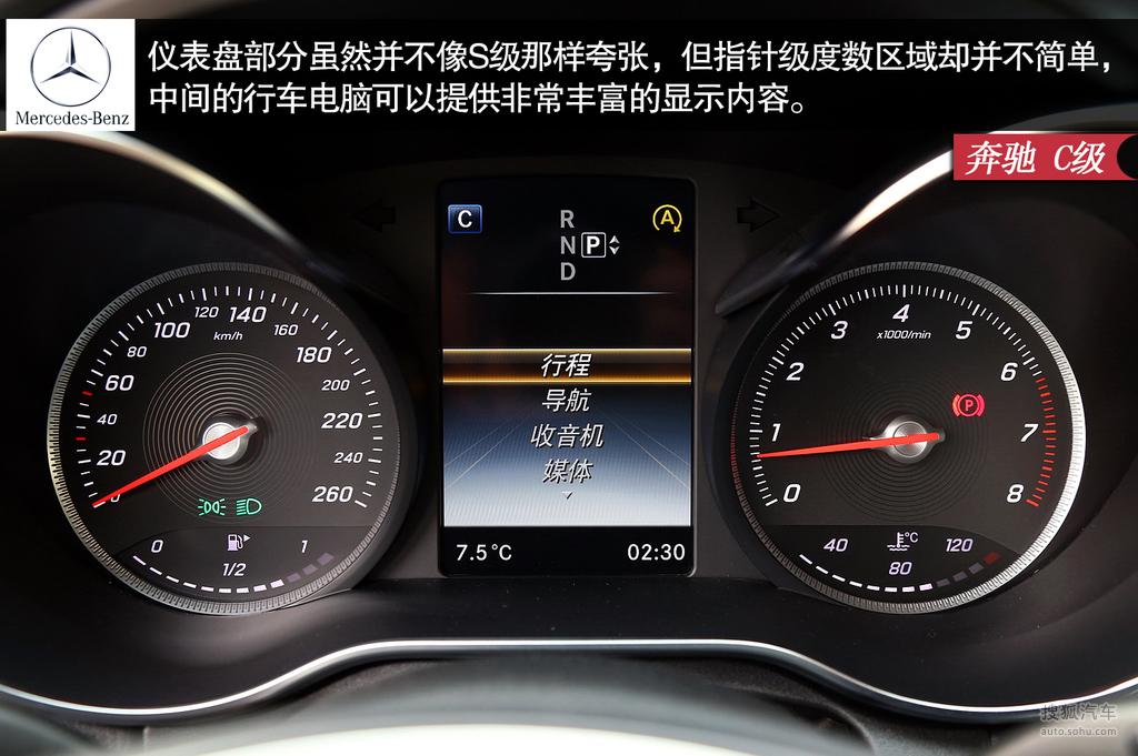 图库 奔驰 北京奔驰 奔驰c级 c 200l 运动型(2.0t) 图解