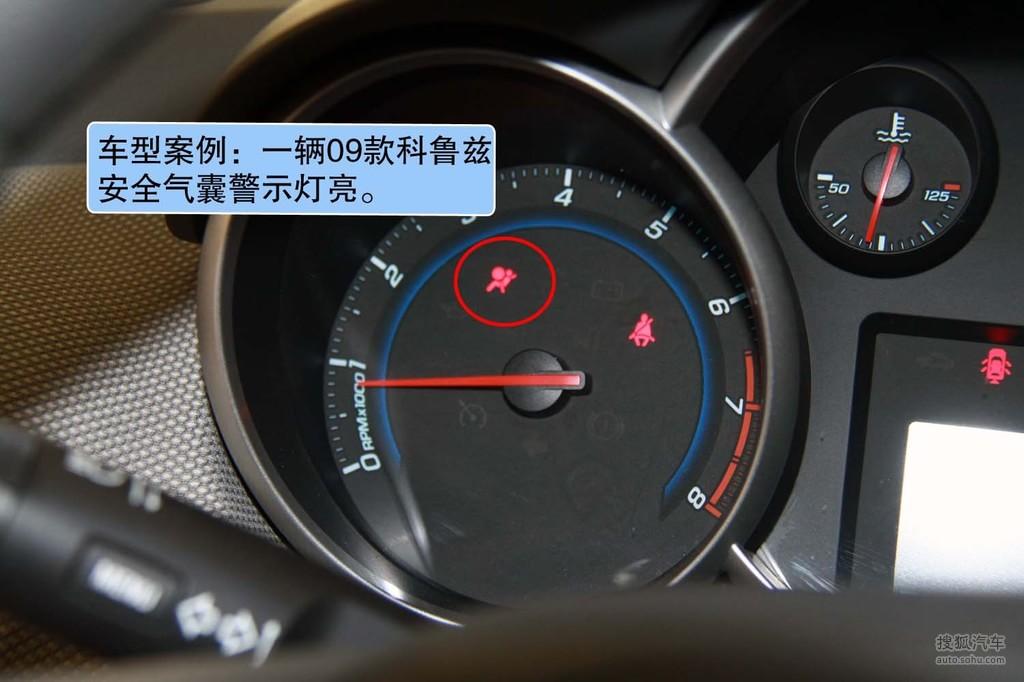 【雪佛兰科鲁兹故障解析(1234083)】
