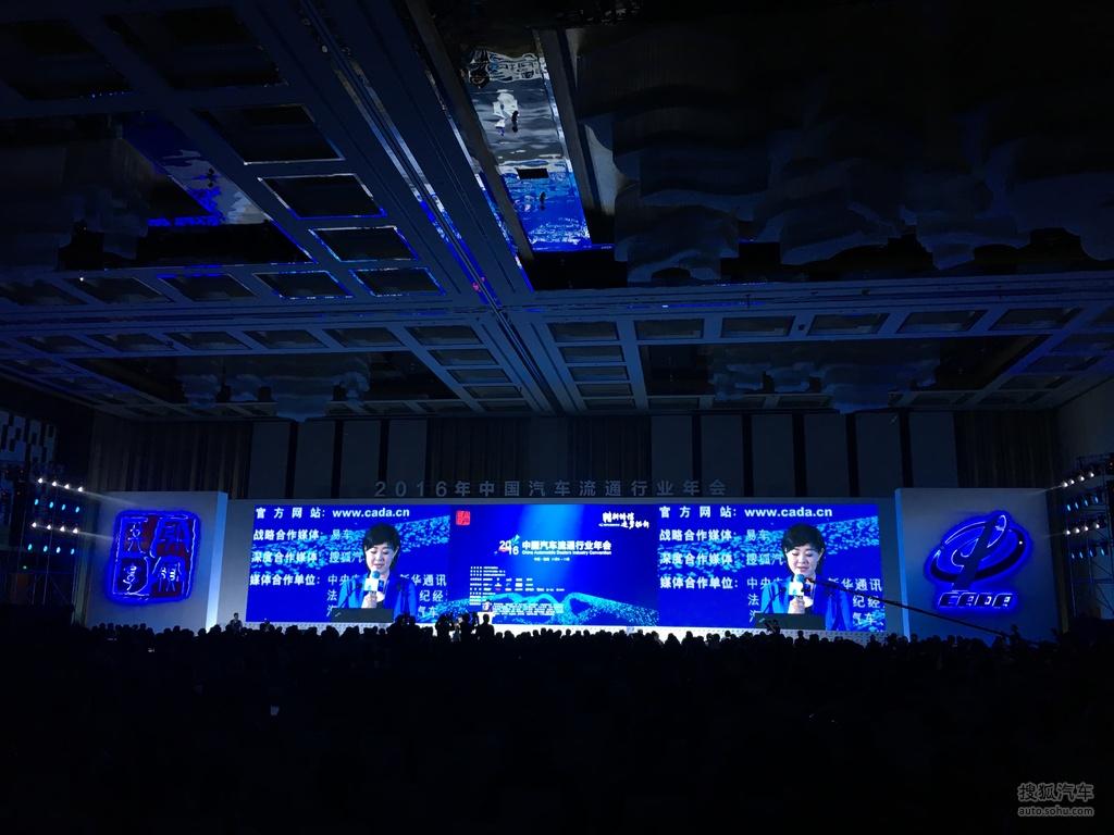 2016中国汽车流通行业年会