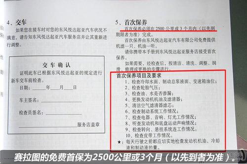 【保养】起亚赛拉图售后调查小保养206元