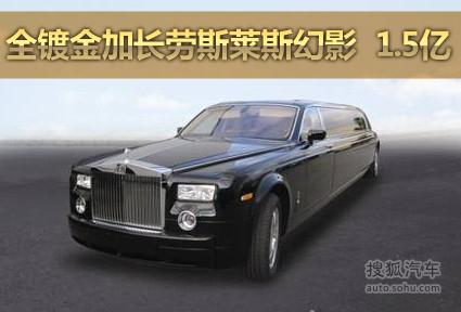 2011上海车展十大天价豪车曝光