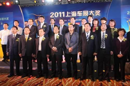 2011上海车展大奖颁奖