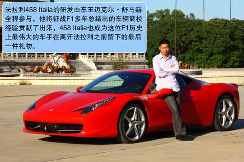 法拉利458 italia8 名车欣赏高清图片
