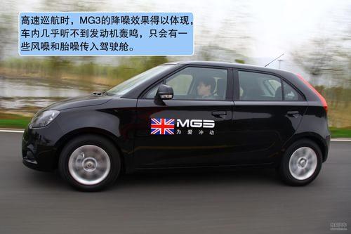 MG 3 实拍 图解 图片