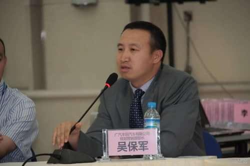 广汽丰田汽车有限公司规划营销部部长吴保军