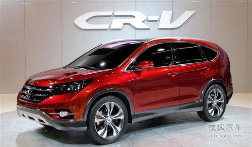 本田CR-V概念车实车亮相