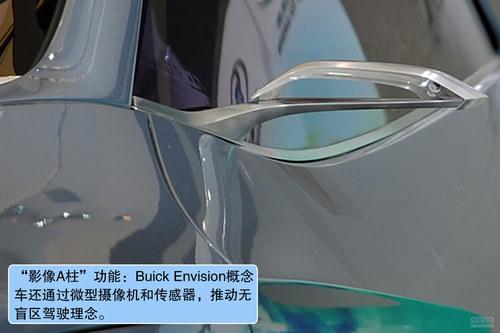 别克 Envision 概念车 实拍 图解 图片