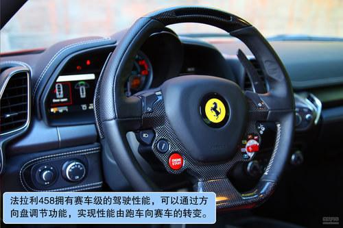 法拉利 458 Italia 实拍 图解 图片