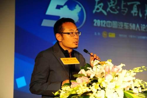 搜狐汽车事业部总经理、搜狐网副总编何毅致辞