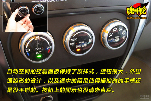 铃木 天语SX4 实拍 图解 图片