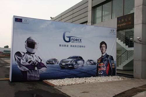 英菲尼迪2012 G-Force极风之旅
