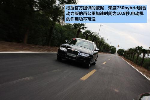 荣威 750混合动力 实拍 图解 图片